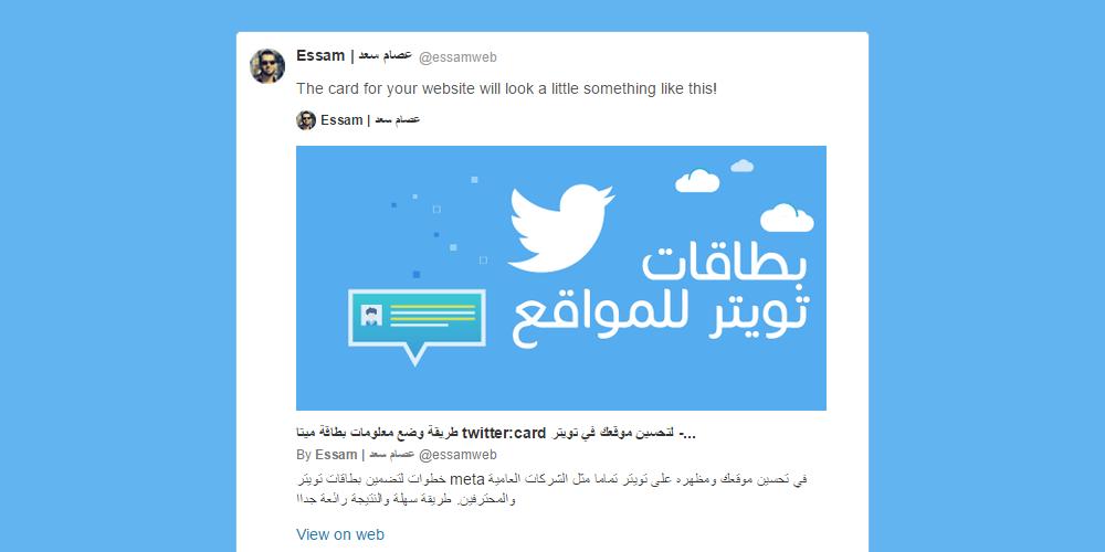 طريقة وضع معلومات بطاقة ميتا twitter:card لتحسين موقعك في تويتر